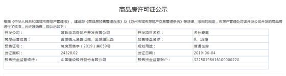 常熟两大网红热销楼盘再拿预售 6月即将加推