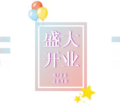 如约而至!永旺梦乐城常熟新区6/28盛大开业!