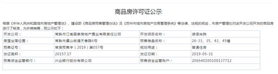 湖语尚院26-33、35、43、45幢2019-05-31通过预售许可