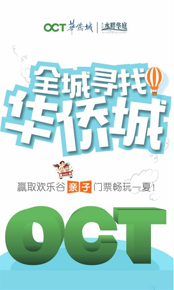 """欢乐谷门票免费拿,""""全城寻找华侨城""""活动等你来!"""