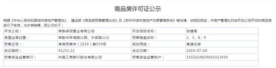 珑璟阁2、5、8、9幢2019-07-04通过预售许可