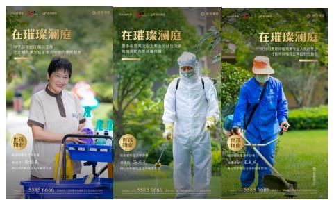 【世茂物业】有温度的服务,敬献璀璨澜庭业主
