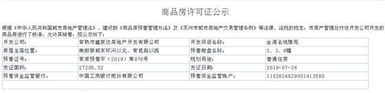 约140㎡-180㎡户型丨金湾名悦雅苑四期 2、3、6号楼获预售