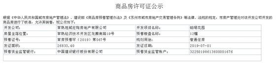 滨江新城389套新房源即将入市 滨江铂郡9、12号楼获预售许可证