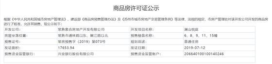 澜山悦庭6、8、9、11、15幢2019-07-12通过预售许可