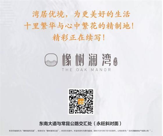 华润旗舰作品案名发布,与常熟共赴一场时代新生!