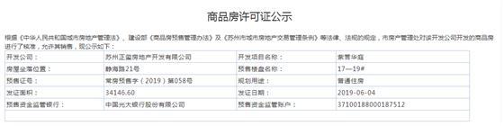 紫誉华庭17—19幢2019-06-04通过预售许可