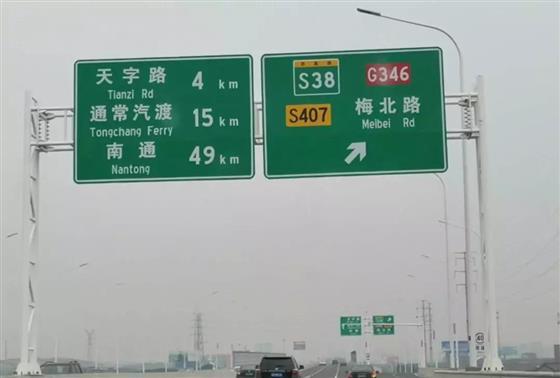 梅李直接上通港路高架啦天字路匝道马上开放