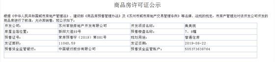 """常熟""""南大门""""再推94套房源丨辛庄镇金科集美院7、8幢获预售许可证"""