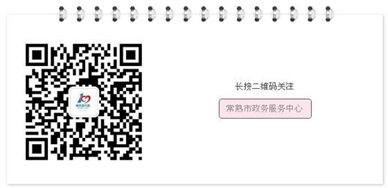 常熟不动产交易登记网上集成服务平台3.0版