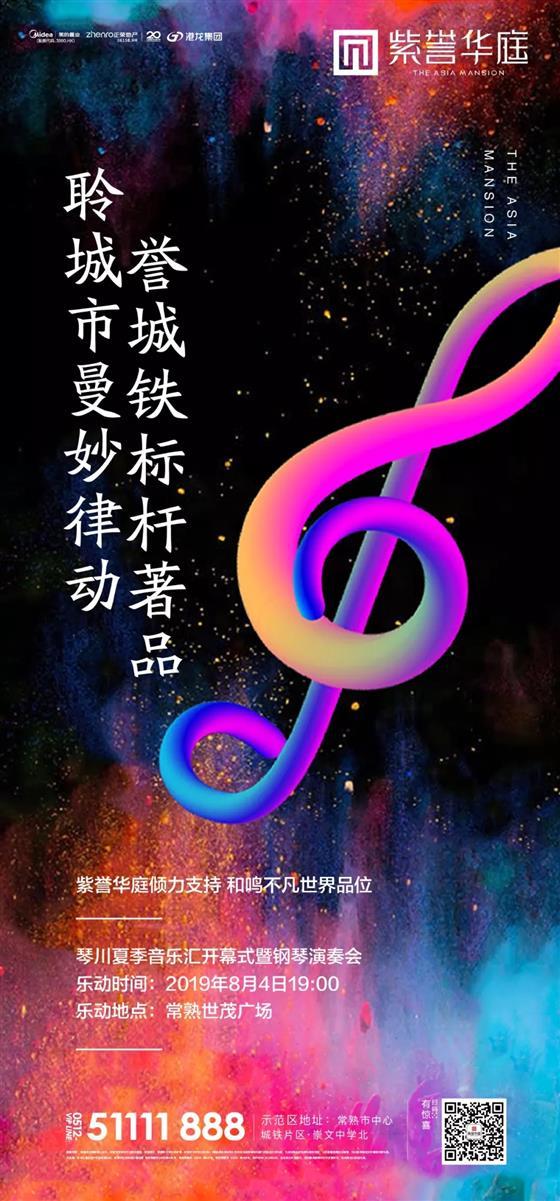 琴川夏季音乐汇火热来袭!今晚盛势启幕!