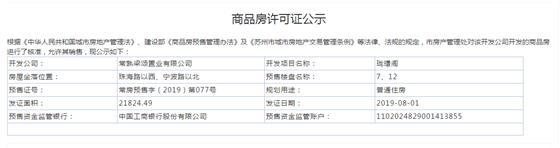 珑璟阁7、12幢2019-08-02通过预售许可
