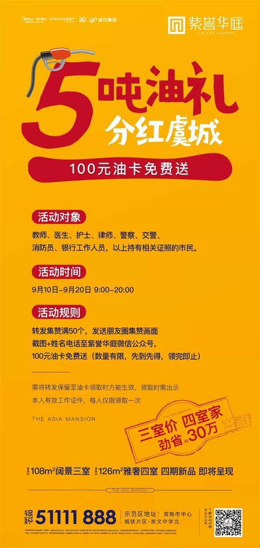 老师加油 5吨油礼 分红虞城——百元油卡免费送,还在等什么!