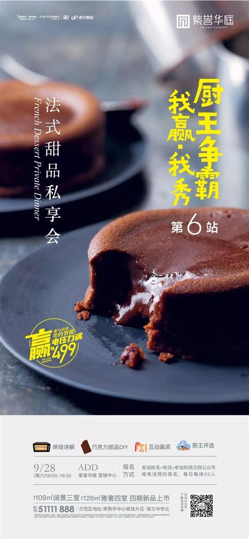 舌尖上的常熟 厨王争霸第六站法式甜品私享会9.28浪漫盛启