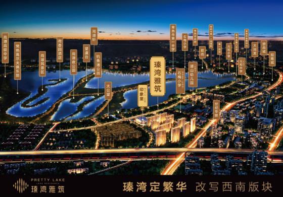 瑧湾定繁华 | 一座印象里 改写一座城