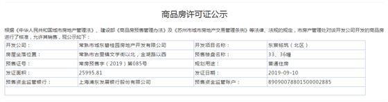 东宸铭筑(北区)33、36幢2019-09-10通过预售许可
