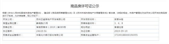 紫誉华庭3、6、8幢2019-09-19通过预售许可