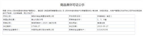 林樾香庭(南区)1、5、6幢2019-09-27通过预售许可