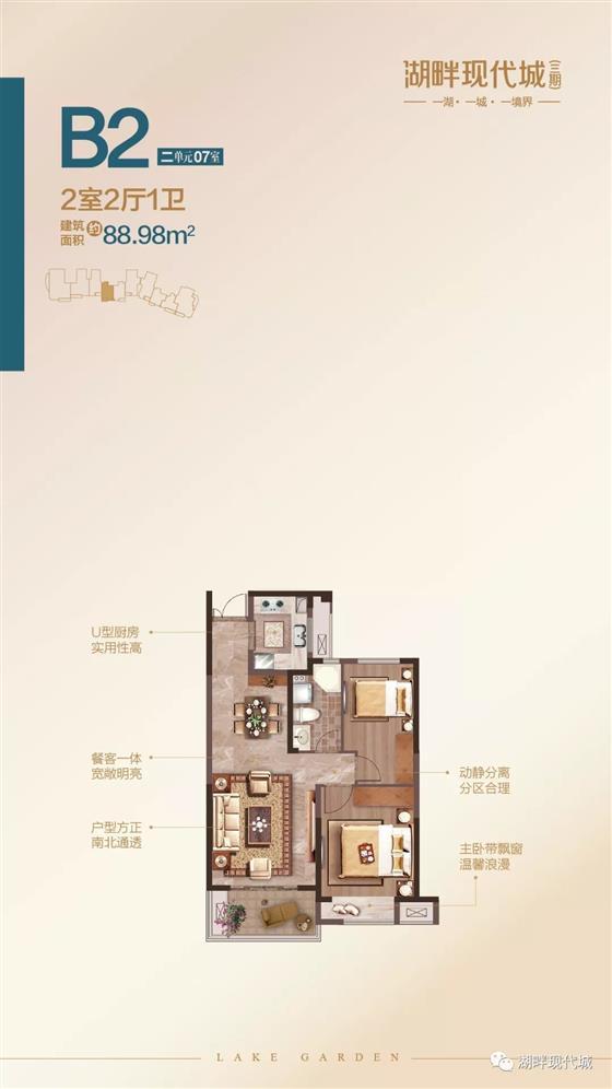 抢先看丨湖畔现代城127幢(6#楼)户型图