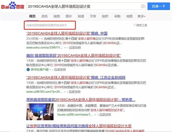 """加冕""""全球人居诺贝尔奖"""" 百余家中国媒体争相报道"""