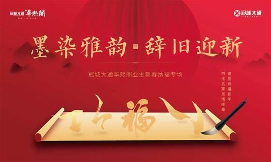 新春纳福专场丨用一个美好的祈愿开启崭新的一年!