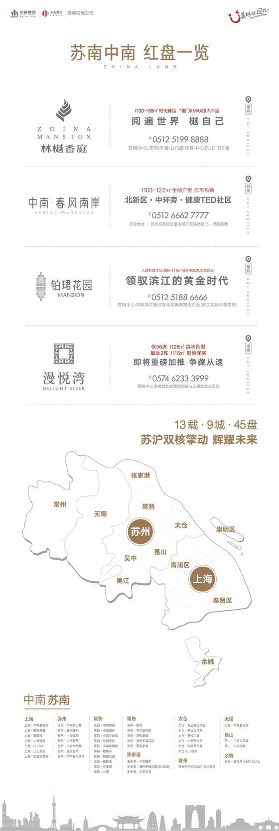 看中南如何焕新?林樾香庭150样板间10月11日邀您共鉴!