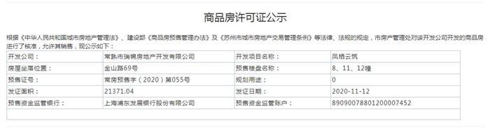 凤栖云筑8、11、12幢2020-11-12通过预售许可