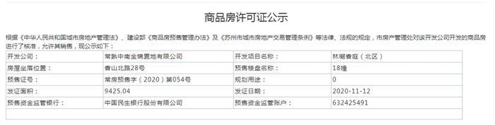 林樾香庭(北区)18幢2020-11-12通过预售许可