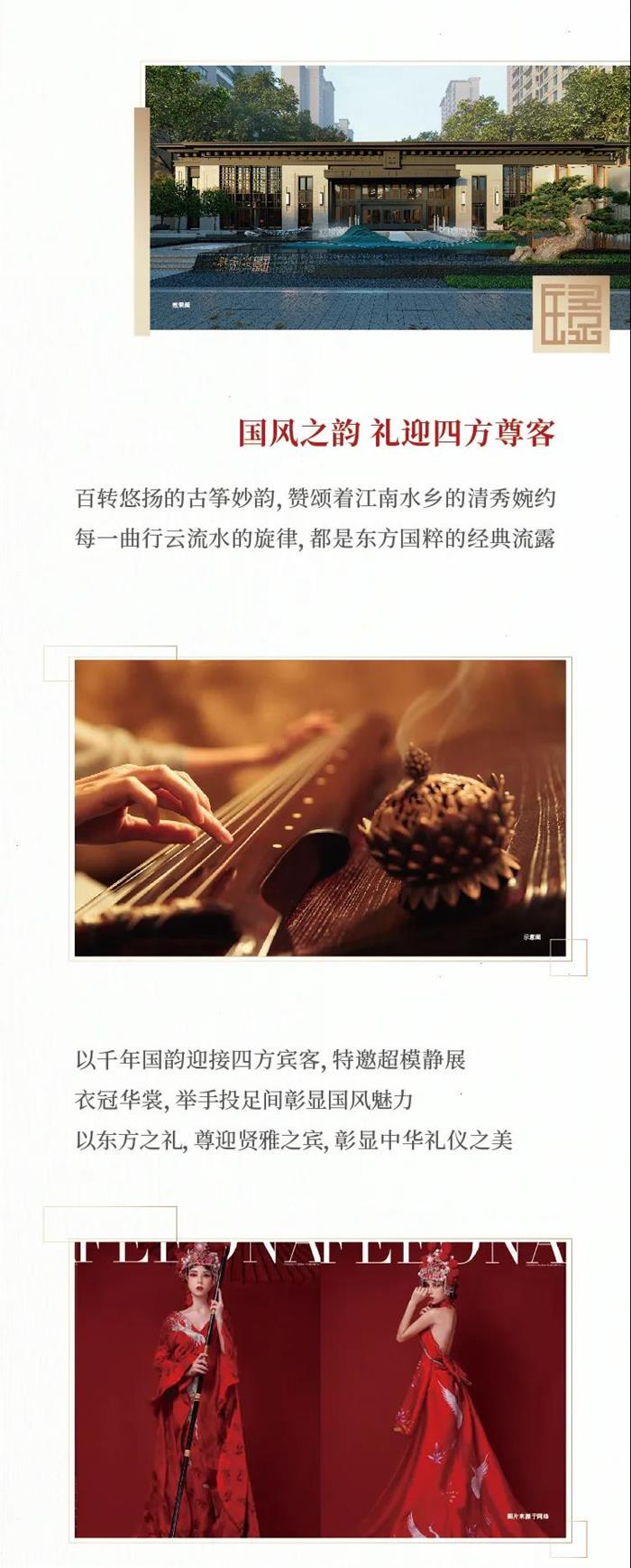 璟耀东方|常熟首个国粹美学示范区,即将震撼启幕!