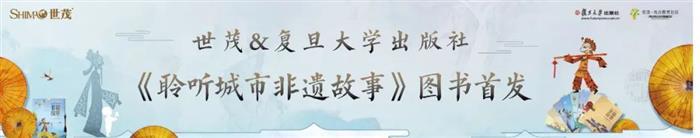 光合教育   世茂传非遗薪火,辉映中国骄傲