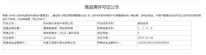 棠悦名筑1、2、5、6、10、15、18幢2020-11-6通过预售许可
