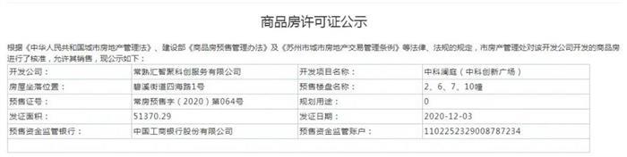 滨江新城毛坯小户再取预售 稀缺89平即将入市!