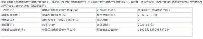 中科澜庭2、6、7、10幢2020-12-03通过预售许可