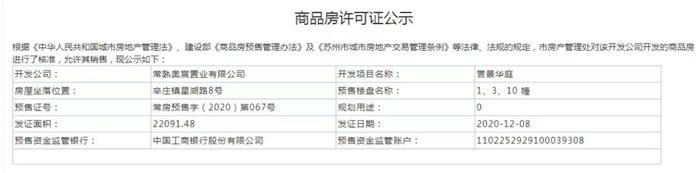 240套新房源丨辛庄纯新盘—誉景华庭1#、3#、10#获预售