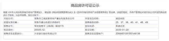 湖语尚院25、37、38、40、41、48、49幢2020-1-20通过预售许可