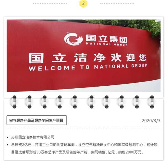 """疫情防控与招商引资""""同抓共赢""""   辛庄镇重点产业项目签约啦!"""