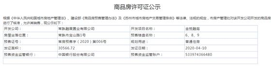 金悦融庭6、8、9幢2020-04-10通过预售许可