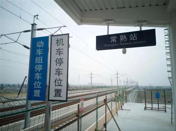 初定每天39对列车经停常熟站!首末班时间预计……