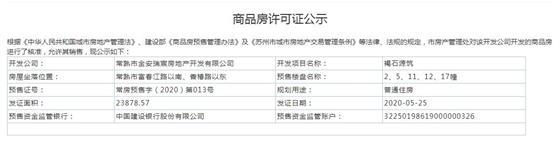 褐石源筑2、5、11、12、17幢2020-05-25通过预售许可
