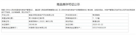 琴颂雅院7、13幢2020-05-22通过预售许可