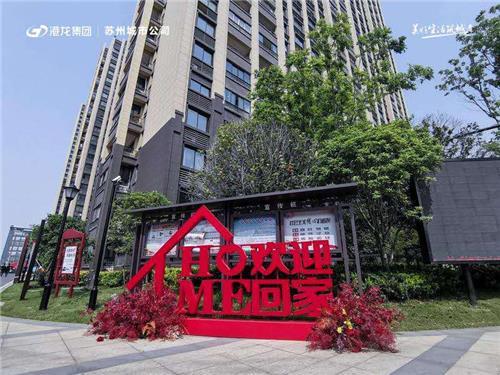 """这次交房,有点""""不一样"""" ——港龙中国苏州城市公司 香语华庭项目"""