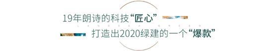 """以绿建科技演进生活美学,看看朗诗2020的时代""""匠心"""""""