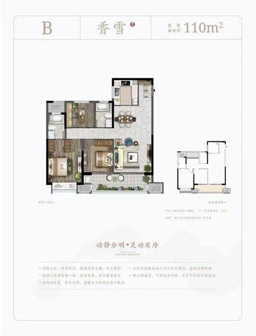 新中式平层府邸 尚虞院网传户型近日曝光
