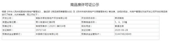 琴颂雅院5、6、10、16幢2020-06-28通过预售许可