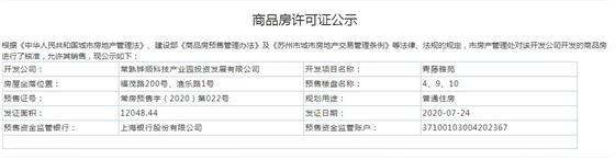青藤雅苑4、7、9-11、14幢2020-7-24通过预售许可