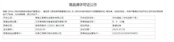 中科澜庭8、9、11幢2020-07-01通过预售许可