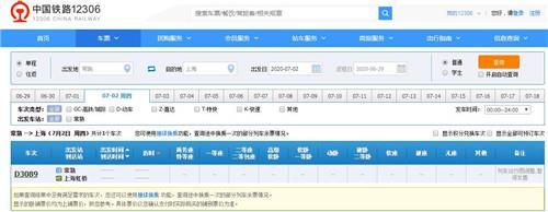 重磅消息!上海拍了拍常熟 7月1日起虞城正式开启高铁时代