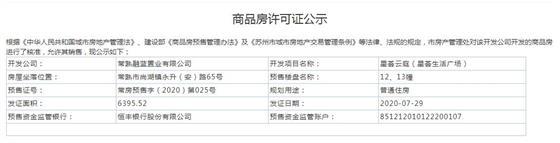 星荟云庭(星荟生活广场)1、2、12、13幢2020-7-29通过预售许可