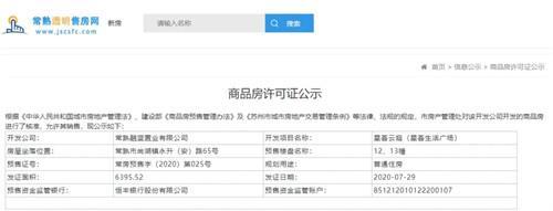 突发:星荟云庭实景示范区8.1全城公开 同步认筹,最小95平!