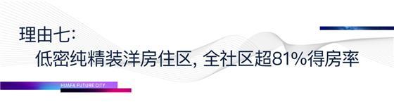 华发•未来城盛大首开,十大理由红动常熟